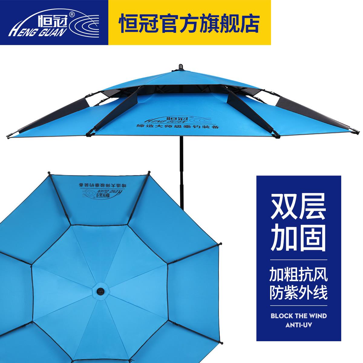恒冠钓鱼伞2.2米万向防雨户外钓伞HGDS-001