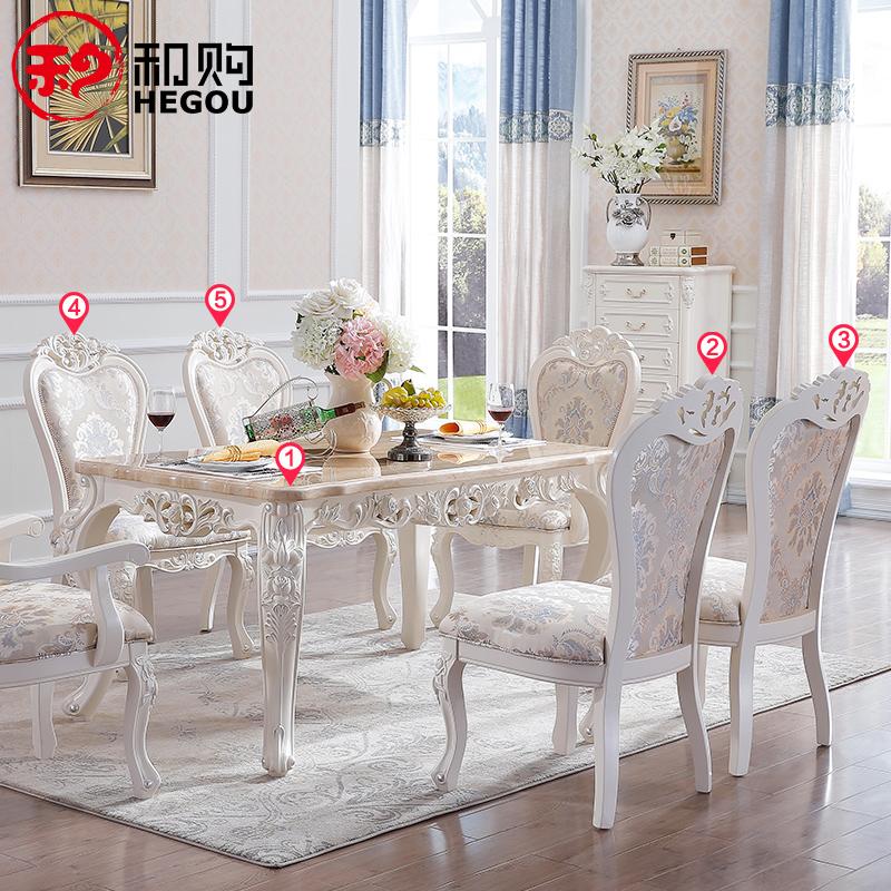 和购欧式餐桌椅868