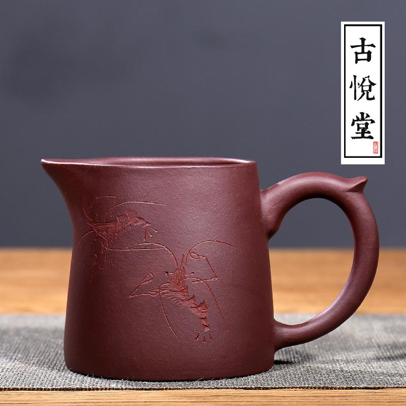 古悦堂宜兴紫砂公道杯分茶器