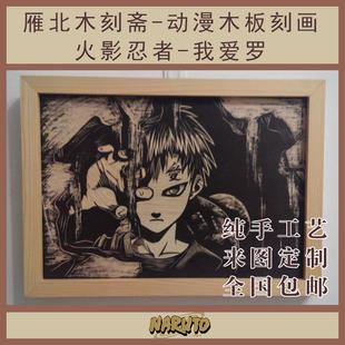 火影忍者木板刻画-我爱罗图片