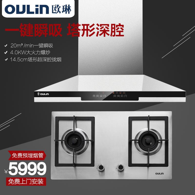 oulin/欧琳抽油烟机燃气灶a609+e12