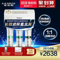 AO史密斯 家用净水器净水机储水型专利反渗透滤芯寿命3年 50D1