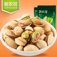 【新农哥_开心果】坚果零食炒货干果特产原味无漂白218gx2袋