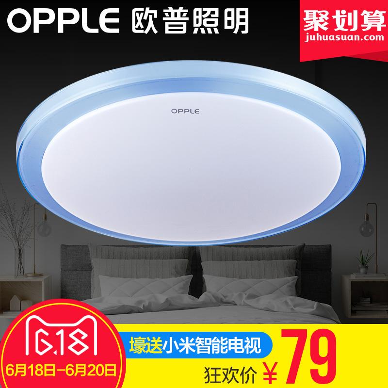 欧普照明led圆形吸顶灯418-XD-46736