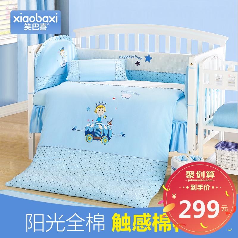 笑巴喜婴儿床围宝宝床上用品套件针织床品九件套