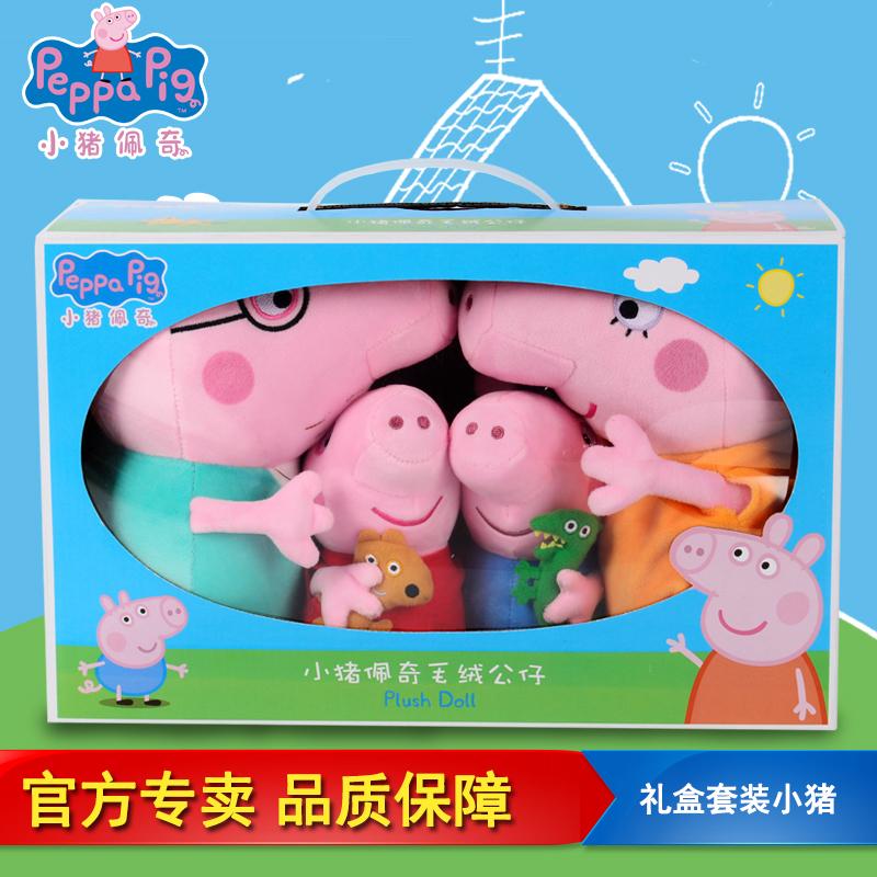 正版小猪佩奇毛绒玩具公仔乔治恐龙先生小猪佩琪一家四口家庭套装
