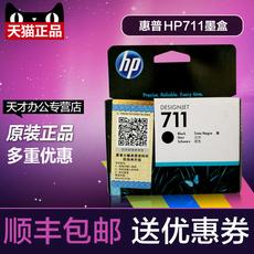 Струйные картриджи Hewlett/Packard Hp711 CZ133A Hpt120