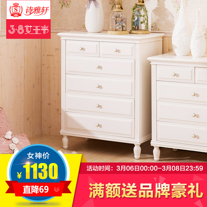 诗雅轩家具实木五斗柜储物柜7181