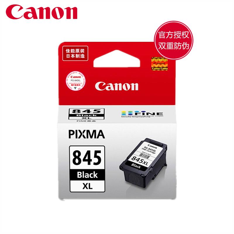 佳能原装845黑846XL彩色墨盒 MG2980 2400 3080 2580S TS3180 208 308 IP2880S MX498 TR4580 打印一体机墨盒