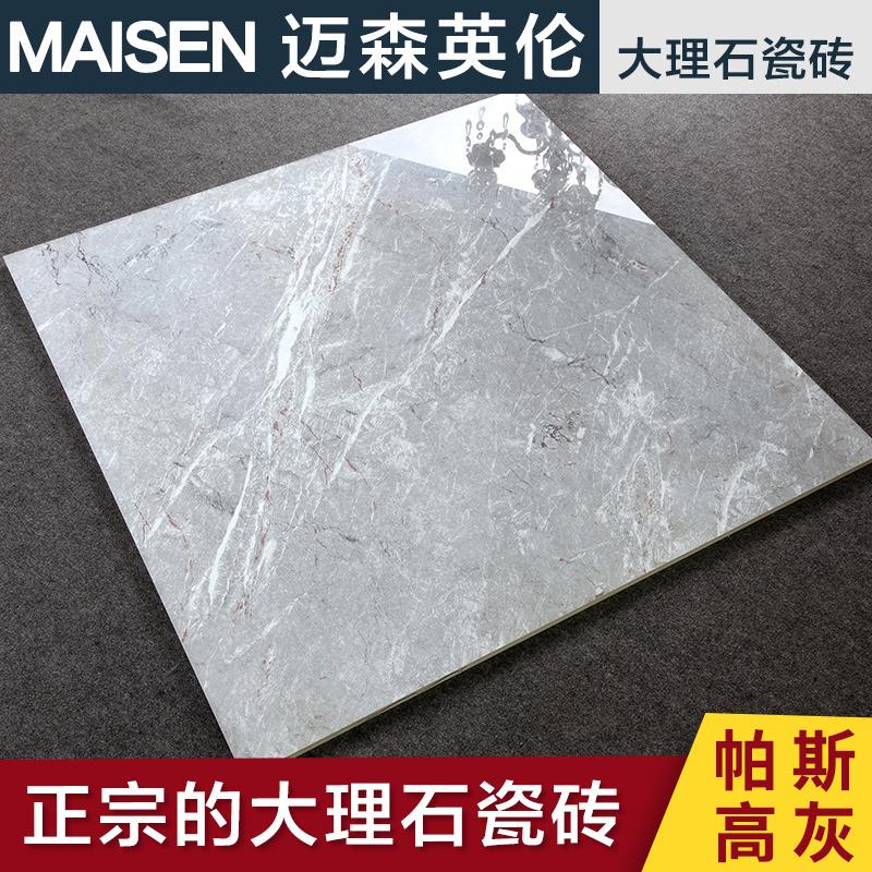 迈森英伦大理石瓷砖MW69601