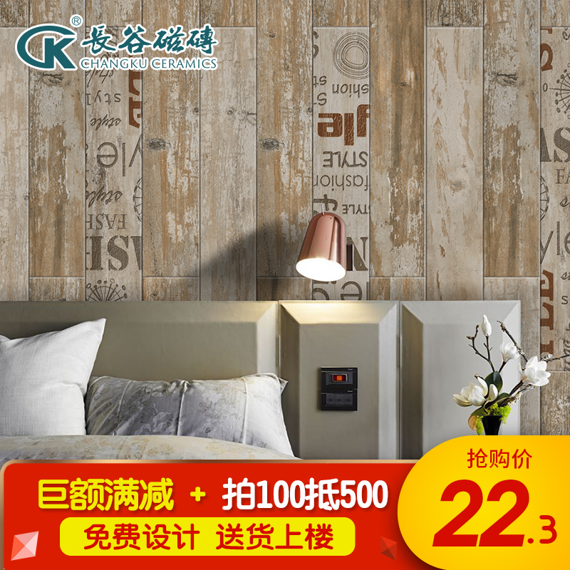 长谷磁砖现代瓷砖CK19001