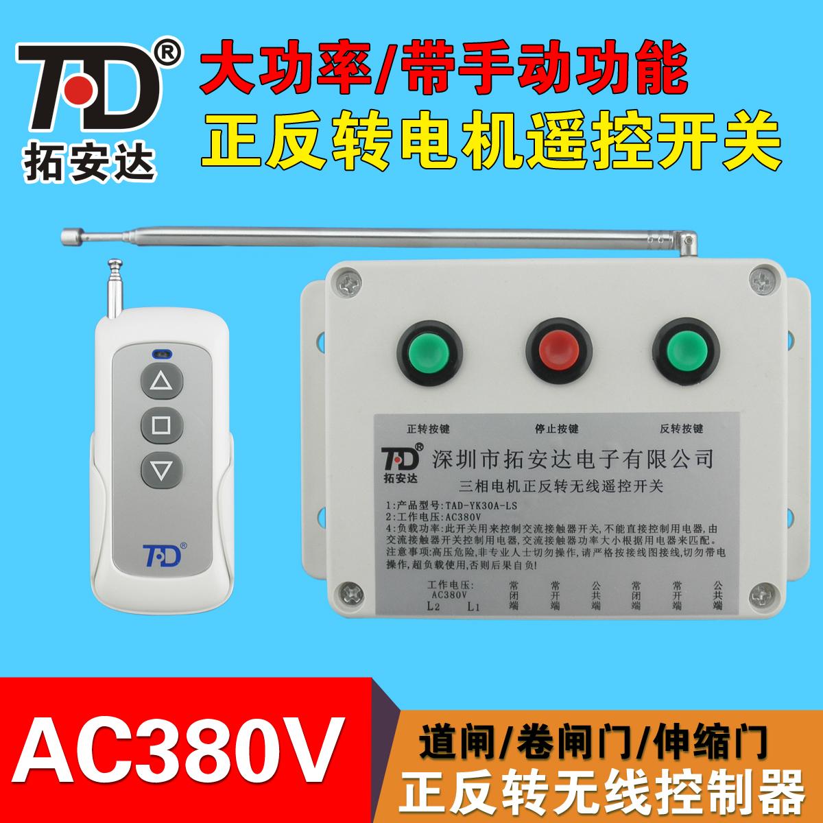 拓安达380v正反转电机/TAD-YK30A-LS-1