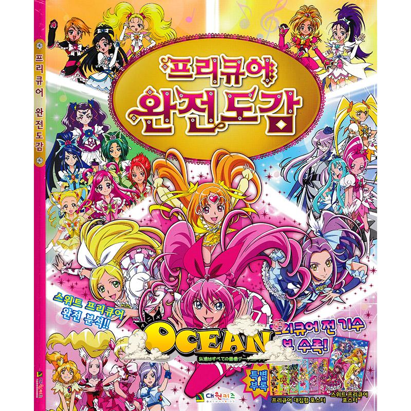Прочие аниме реквезиты Shueisha  Precure