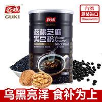 谷旗核桃芝麻黑豆粉台湾进口黑芝麻核桃粉五谷杂粮粉营养早餐代餐