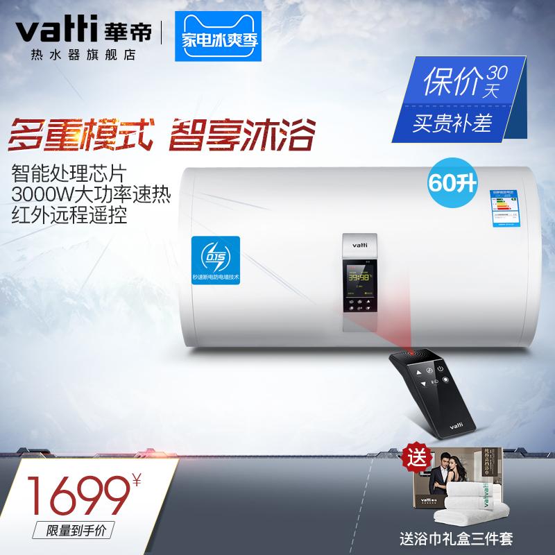 vatti/华帝恒温电热水器ddf60i14007