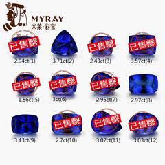 米莱珠宝 坦桑石 2-5克拉天然宝石裸石戒面 彩色宝石镶嵌定制