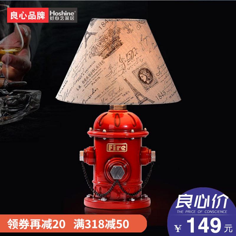 好心艺英伦风台灯D64010