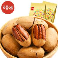 新货【百草味-碧根果218gx2袋】坚果零食特产 干果奶油味长寿果