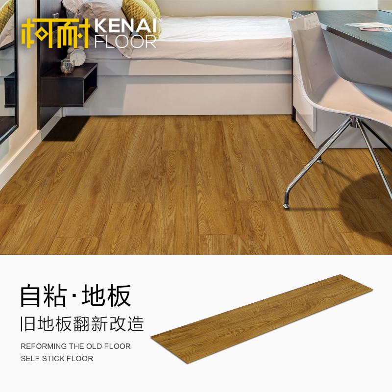柯耐PVC地板1001
