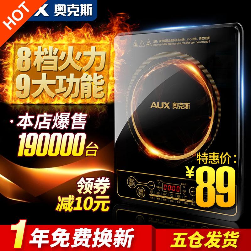 AUX/奥克斯 CA2007G 火锅迷你电磁炉