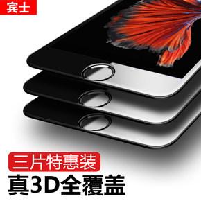 iPhone6全屏钢化膜