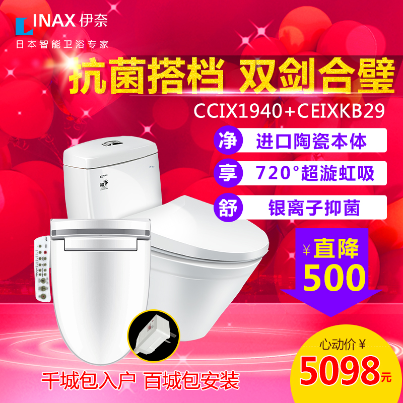 日本inax伊奈智能马桶盖板kb系列