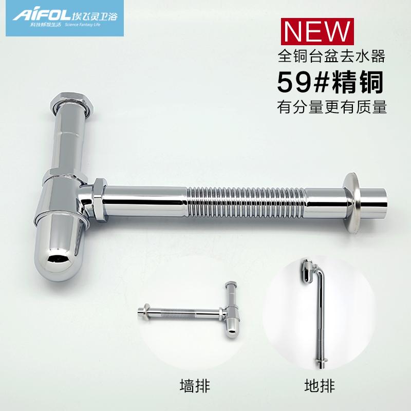 埃飞灵精铜波纹墙排地排下水管AT-61239/61250