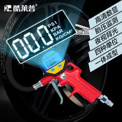 酷莱普汽车胎压表胎压计胎压枪充气枪轮胎测压气压表放气数显带灯