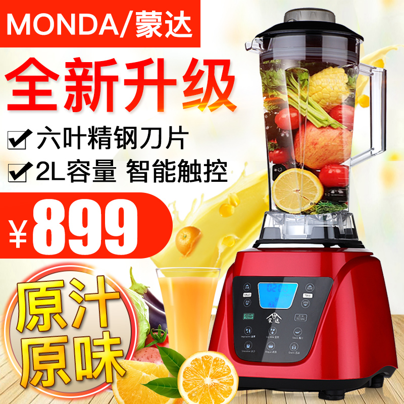 蒙达m破壁料理机M-100