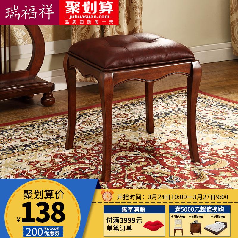 瑞福祥欧式家具梳妆凳G-214