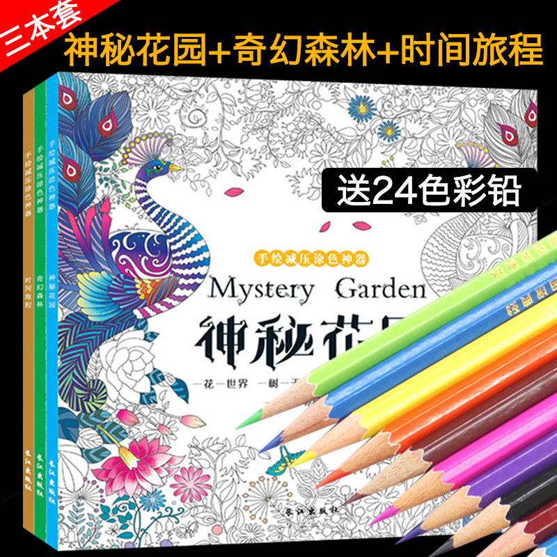 24 Color Lead Genuine Hand Painted Coloring Book Mysterious Garden Time Journey Fantasy Forest 3 Sets Of Decompression Artifact Creative Graffiti