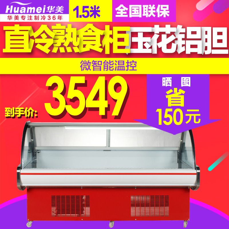 华美熟食柜JN-1.5