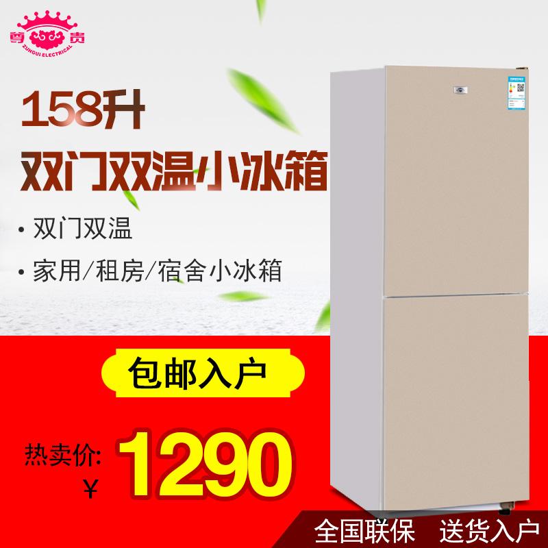 尊贵匀冷双门双温家用小冰箱bcd158u