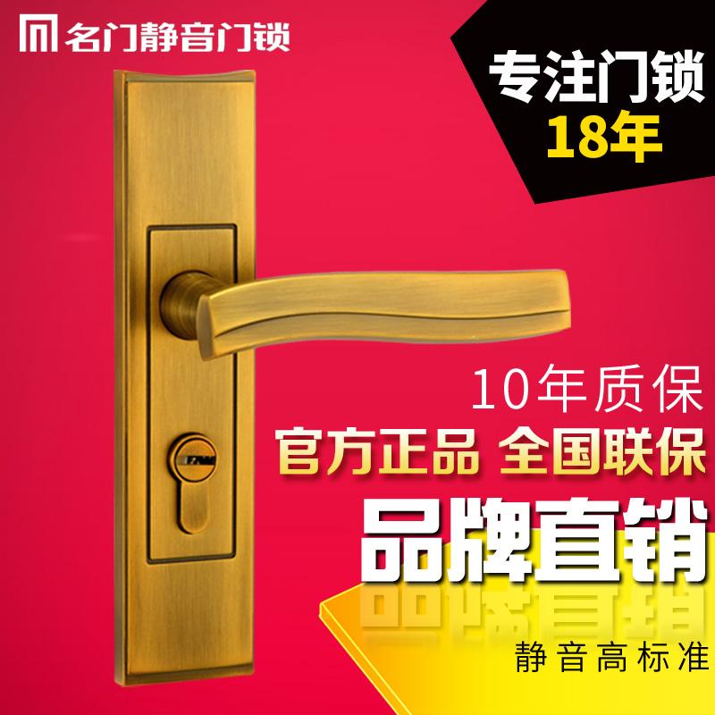 名门静音欧式古典室内房门锁MV501011070YB