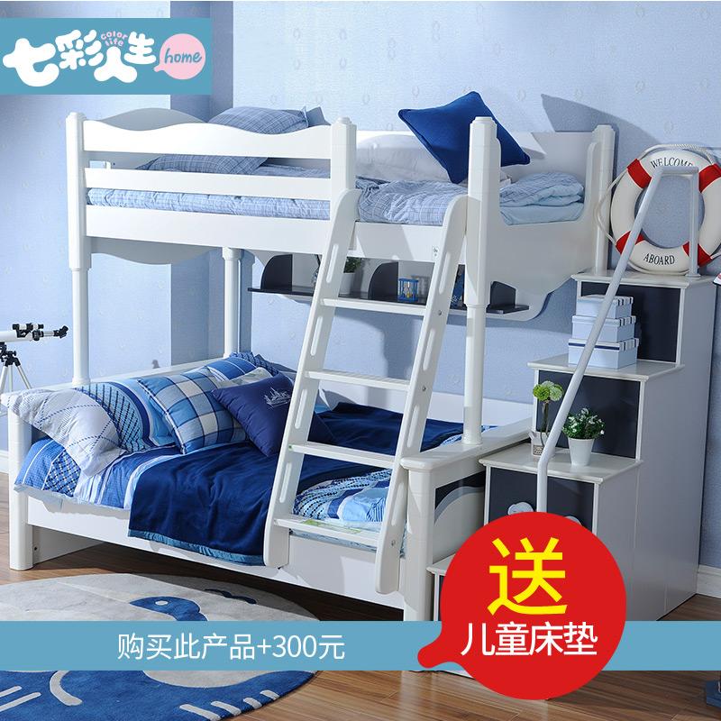 七彩人生简约儿童高低床ME1501