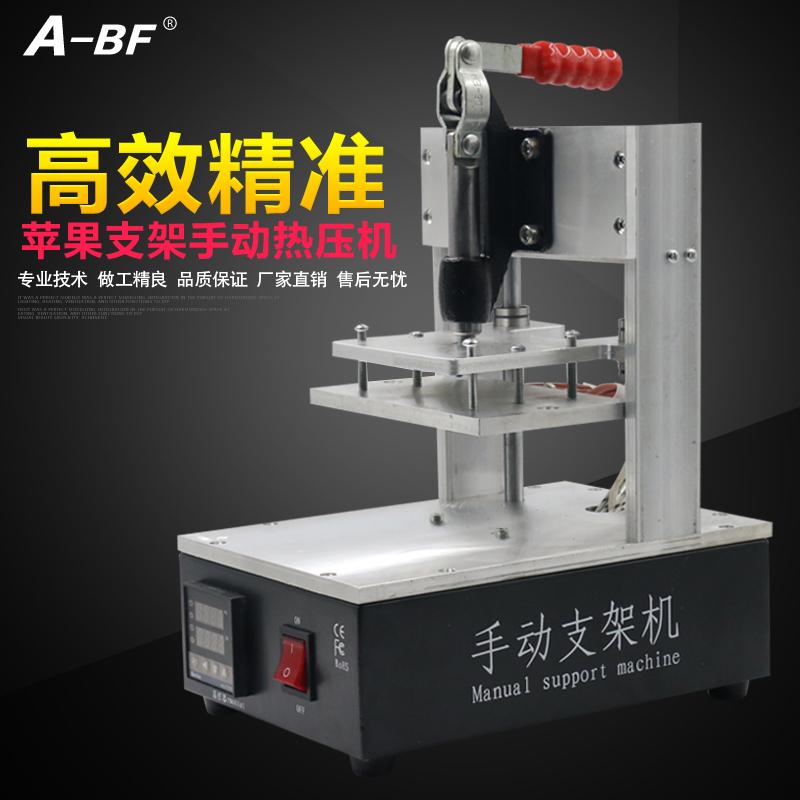 A-BF/不凡苹果4S 5S 6S 6P全系列手动加热支架机 支架贴合压平机