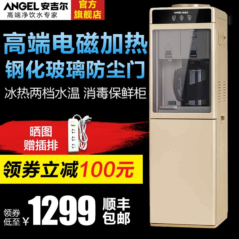 安吉尔饮水机立式消毒柜Y2487LKD-XZJ
