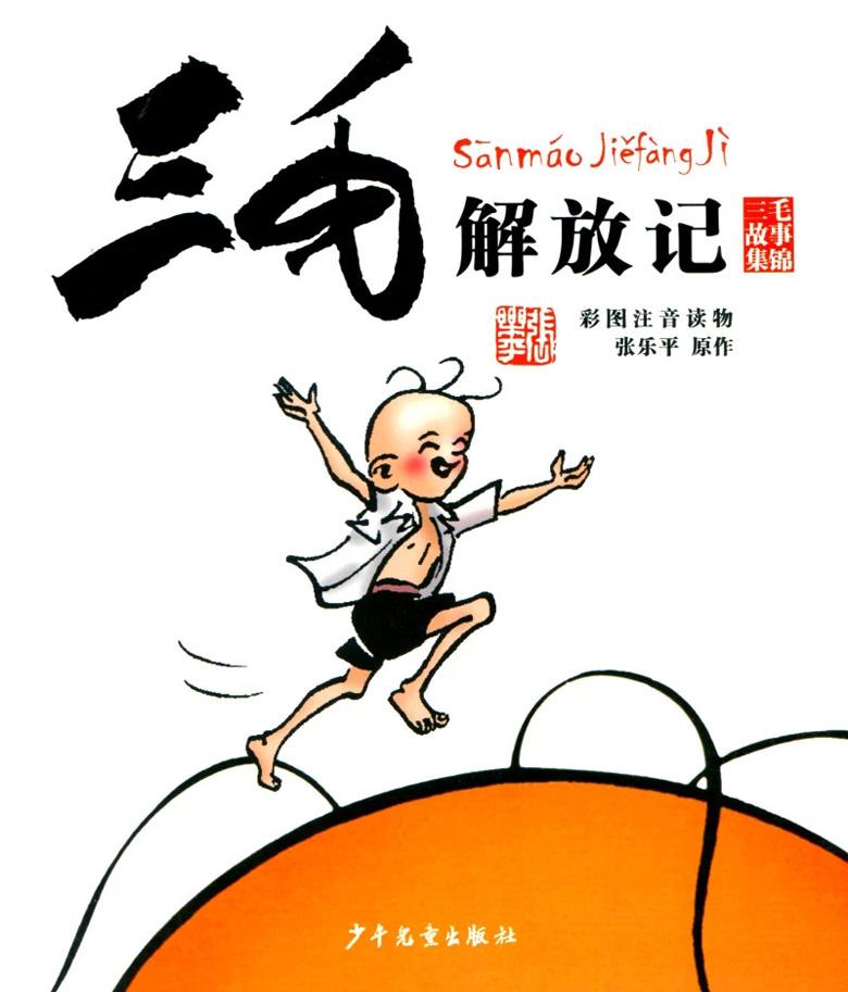 Sanmao рассказы основные моменты Сан Мао освобожденный разум (цвет фонетические языке учащихся чтению детей комикс мультфильм странствия полного собрания сочинений интересам в виду армии записан новый рекорд 6-7-12-летних детских книг