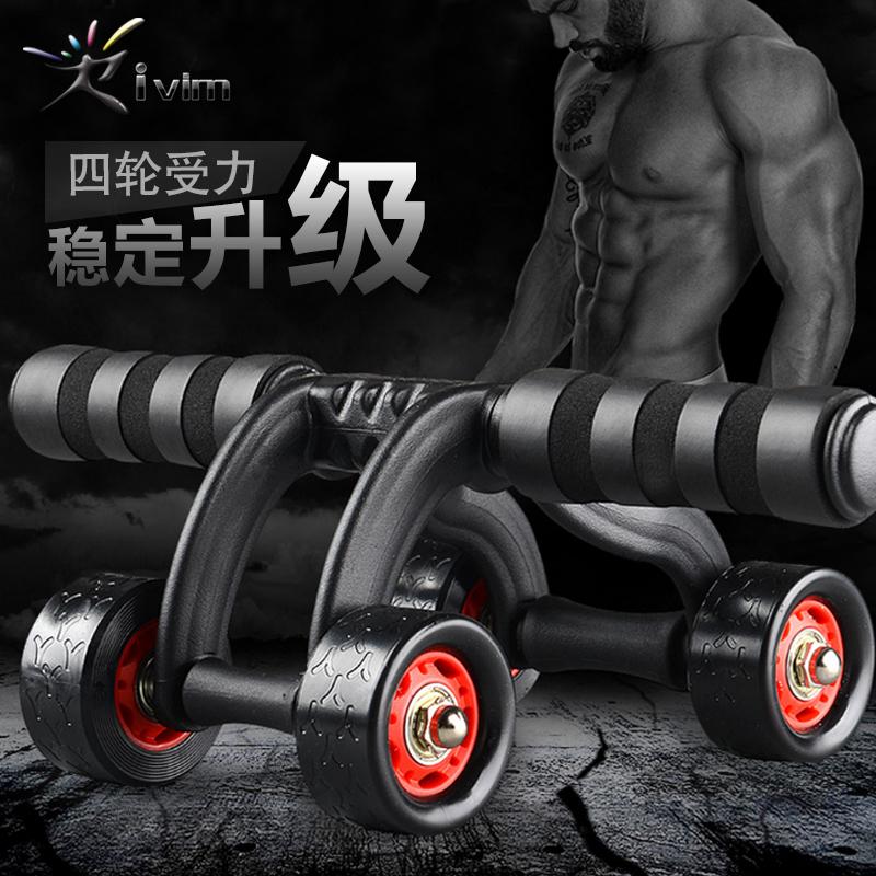 爱活力回弹健腹轮男女减肚子初学者双轮轴承健身器材家用腹肌轮