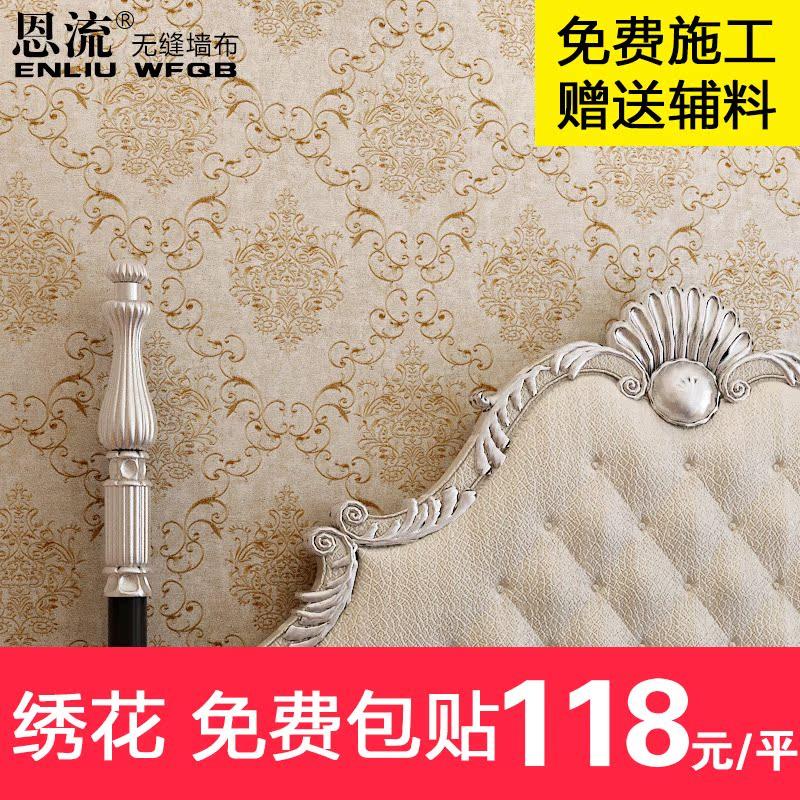 恩流无缝墙布纸欧式奢华刺绣壁布