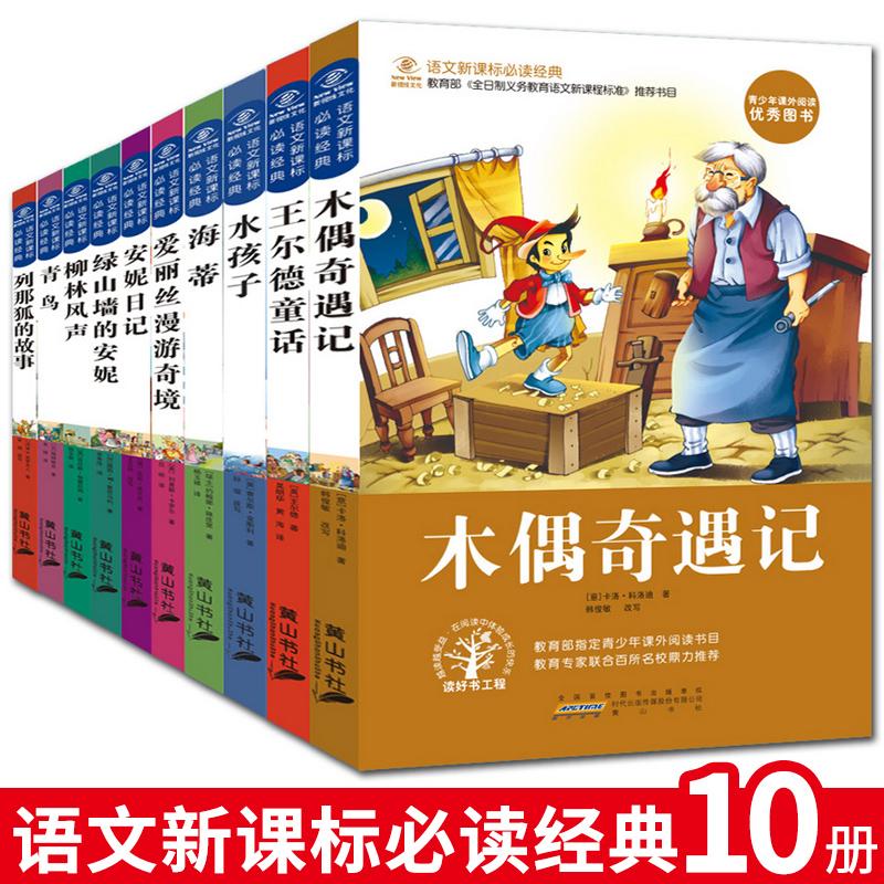 语文新课标必读经典 全10册