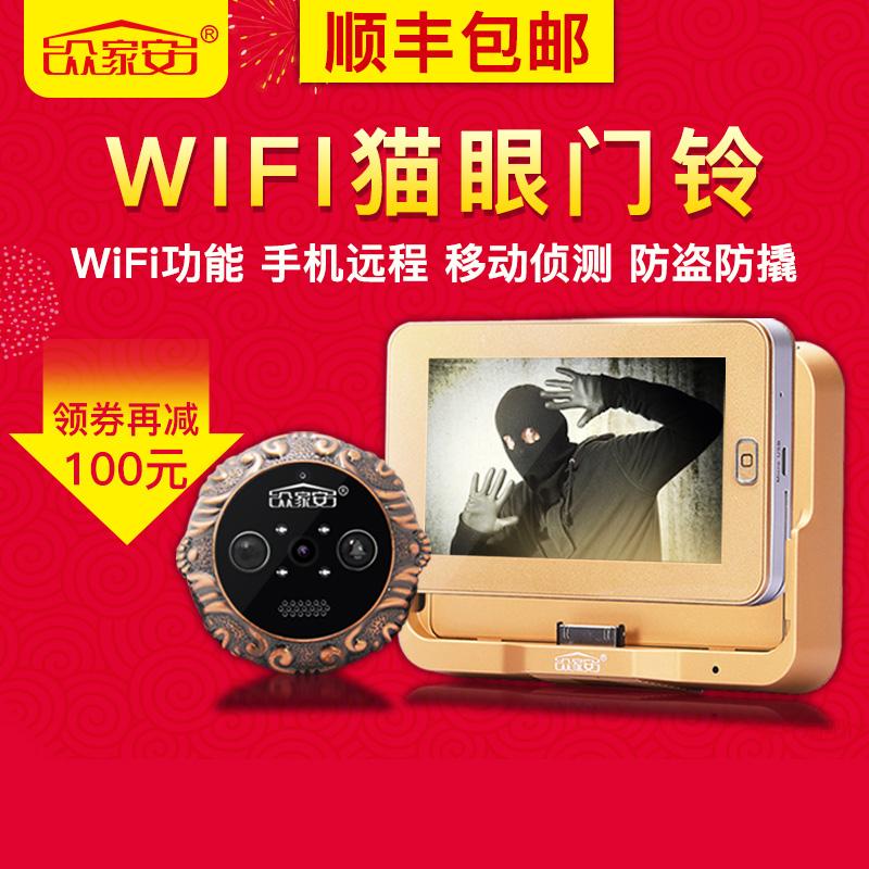 众家安智能wifi电子猫眼DM28