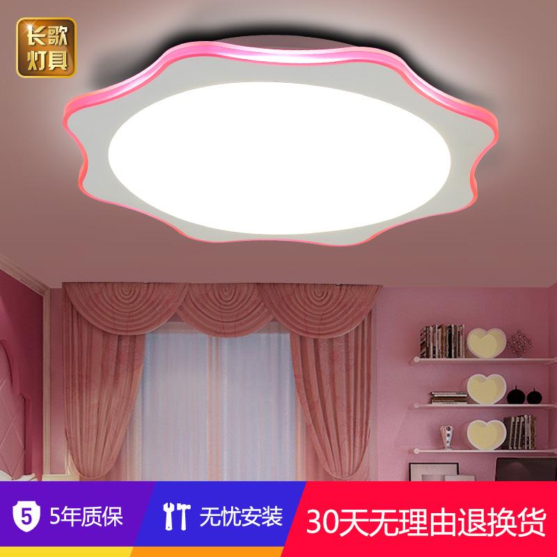 长歌儿童房吸顶灯9066