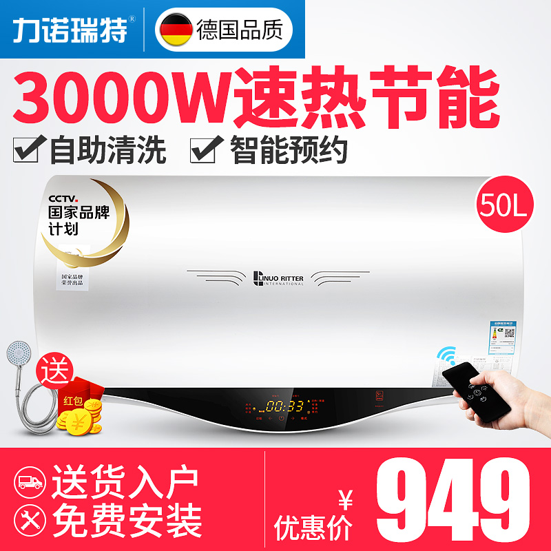 linuoparadigma/力诺瑞特电热水器f5030b1