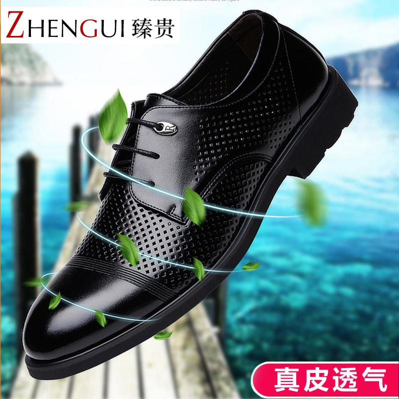 万国iwc镂空皮鞋男夏季正装男鞋真皮凉鞋PJL192
