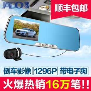 捷渡后视镜行车记录仪双镜头D600S 高清夜视1296P带电子狗一体