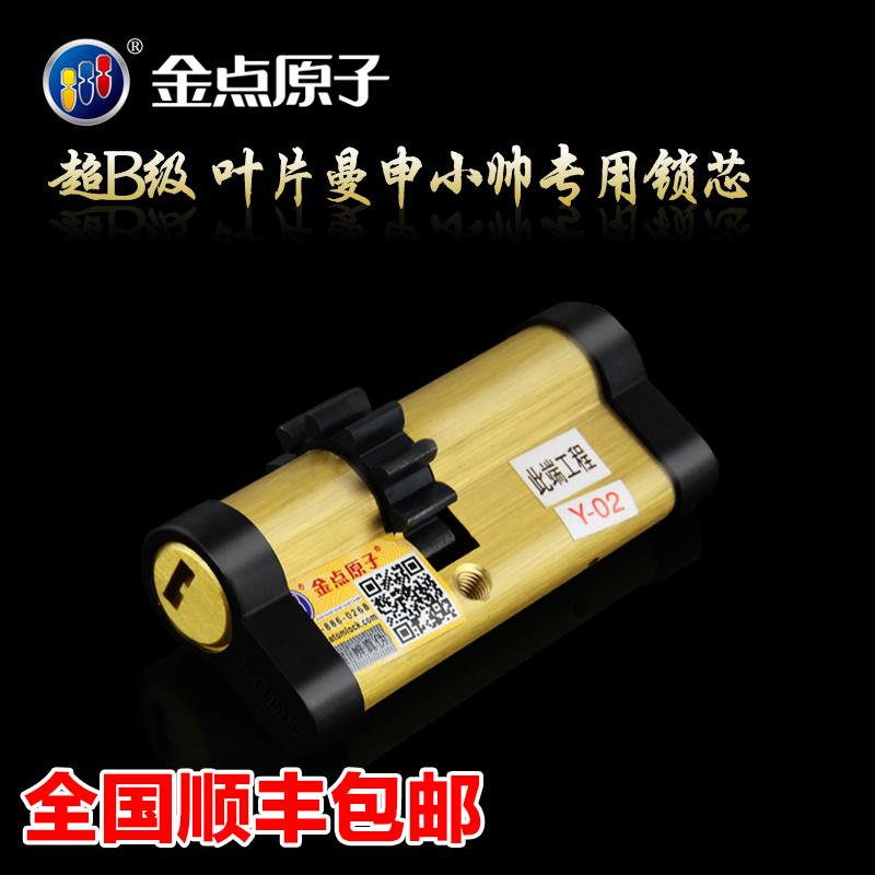 金点原子防盗门锁芯YMS60/XL