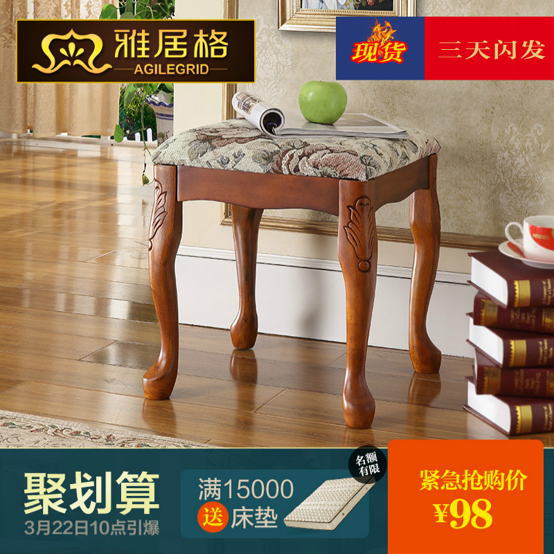 雅居格实木梳妆凳j7312