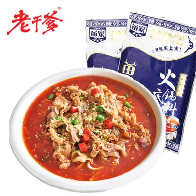 贵州苗家酸菜水煮鱼火锅底料老干爹酸汤红汤调料掌柜推荐 2袋装