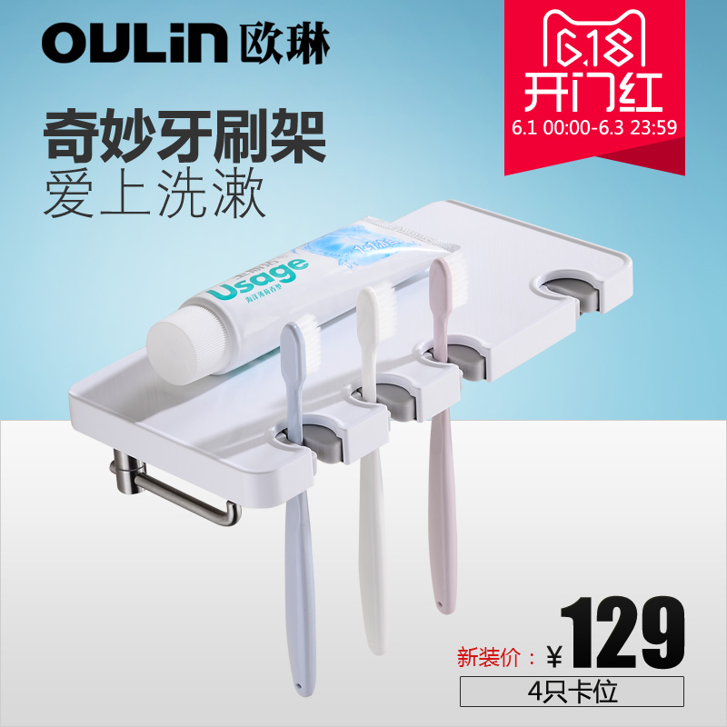 欧琳牙刷架OL-CBH101